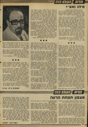העולם הזה - גליון 2055 - 19 בינואר 1977 - עמוד 8 | על״ידי שירטוט המישוואה: נאציזם = שמאלנות. וכל זאת מדוע! … אלא שאיני מתעלם ממה שמצמיח את השמאלנות הקיצונית, כפי שאיני מתעלם ממה שמצמיח נאציזם. … ההבדל בין נאצים