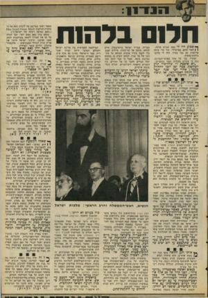 העולם הזה - גליון 2056 - 26 בינואר 1977 - עמוד 11 | חלו בלהות ^ ש בו ע היו לי כמד. שניות חרדה. 1 1לאור היום, במישרדי, תוך כדי שיחה פרוזאית עם גבר צעיר, היד. לי חלום- בלהות־בהקיץ. הצעיר, בנו של אחד מאישי־המדינה,