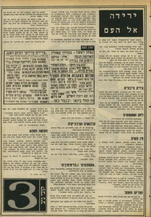 העולם הזה - גליון 2056 - 26 בינואר 1977 - עמוד 15 | ירידה העם ביומניו מספר שר-חתעמולה הנאצי, יוזף גבלס, כי כשחיה רוצח לדעת מה חושב חעם חיה משוחח עם אימו. כמה שרים בממשלת״ישראל משתמשים בנהגי מכוניותיהם במדדים
