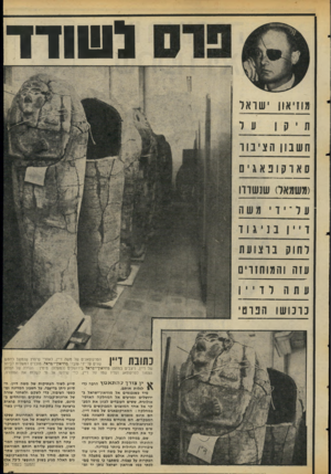 העולם הזה - גליון 2056 - 26 בינואר 1977 - עמוד 17 | שוד העתיקות של משח דיין אינו עוד בבחינת חדשה. … מסתבר כי מוסד ממלכתי כמו מוזיאון ישראל נותן יד ומ סייע לשוד העתיקות של משה דיין.