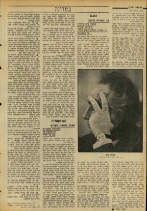 העולם הזה - גליון 2056 - 26 בינואר 1977 - עמוד 20 | (המשך מעמוד )19 זו נשכרה על־ידי מחשבים הסתדרותיים, שהעבירה אותה מייד לצוות־ההקמה של המרכז הרפואי. כך מנע ידלין התקשרות ישירה בין קופת חולים לרכוש של אהו בתו,