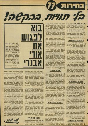 העולם הזה - גליון 2056 - 26 בינואר 1977 - עמוד 21 | ך אם אתה שייד לימין או לו | שמאל זאת היתה אחת השאלות הראשונות שהוצגו לי לפני 11 שנה, כאשר התייצבתי לראשונה לבחי- רות. עניתי אז 5״אין אנחנו משייכים את עצמנו לא