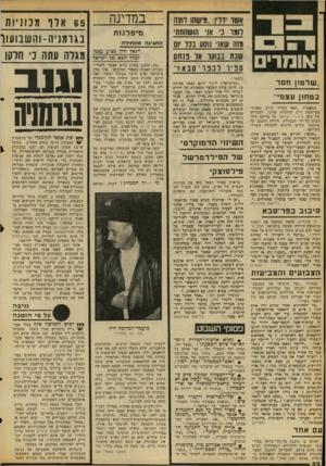העולם הזה - גליון 2056 - 26 בינואר 1977 - עמוד 22 | אומרים שלטון חסר בטחון עצמי במאמרה ״האח הגדול קורא ומאזין״ מתייחסת ח״ב שולמית אלוני, לתגליתו של כתב שידורי ישראל, על בדיקת מיב־תביס על־ידי הצנזורה, ודיווח