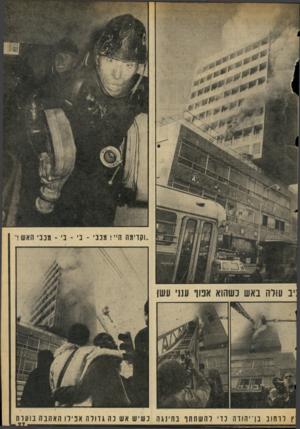העולם הזה - גליון 2056 - 26 בינואר 1977 - עמוד 27 | נ עורה באש כשהוא אפוד ענ1י עשן ץ לרחוב בן־יהודה כדי להשתתן׳ בחינגה בשיש אש נה גדולה אפילו האהבה