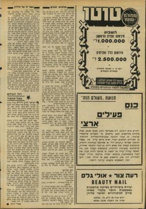 העולם הזה - גליון 2056 - 26 בינואר 1977 - עמוד 32 | ה עני ש ה ש בו ע מינימום הפרס הראשון 0 0 .0 0 0 1, 0ל מינזזמס פלל הפרסים 2.500.000י יום ה׳ — המועד האחרון למסירת הטפסים ; 1ש ר, ל ך מנ הגק בו ע- מלא טוטו בכל