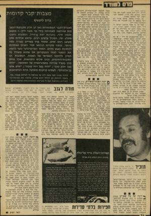 העולם הזה - גליון 2056 - 26 בינואר 1977 - עמוד 34 | סוס ושודד (המשך מעמוד )17 לירות. דיין יהיה חופשי למכור את שדי־דותיו שערכם עלה הודות למאמצי המו זיאון, לכל המרבה במחיר. כך, בצורה עקיפה, שילמו אזרחי יש ראל