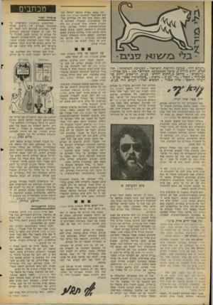 העולם הזה - גליון 2056 - 26 בינואר 1977 - עמוד 4 | וכך נמצא, בסיוע עתונאי ישראל, הבסיס הפורמאלי להחרמת העולם הזה. הומ צאה נוסחה שעל פיה אין מכלילים שבו עון בהתארגנות ובזכויות המגיעים ל־עתונות היומית. כיוון