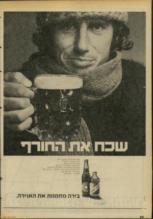 העולם הזה - גליון 2056 - 26 בינואר 1977 - עמוד 50 | שנ ח את הרוח, הגשם, הקור. מזוג נו ס בירה לחבריה. בירה מרווה, תוססת. גולדסטאר או מנ בי. לא חשוב. אתה נבר תראה איך האווירה מתחממת. ה אנ ל נע שה טעים יותר, ה שיחה