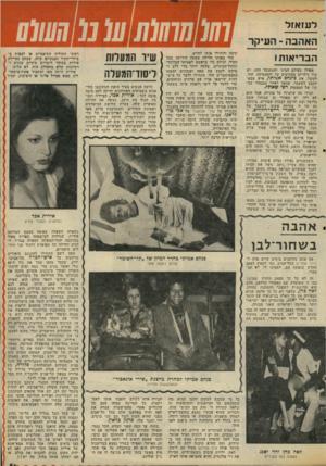 העולם הזה - גליון 2056 - 26 בינואר 1977 - עמוד 51 | הבדיאזת! אפילו בעולם הציני והמתנכר הזה, יש עוד גילויים מפתיעים של רומנטיקה. קהו, למשל, את פינחס אמיתי, איש צבא- הקבע לשעבר, שהפך לאחד ממנהלי עס קיו של המסעדן