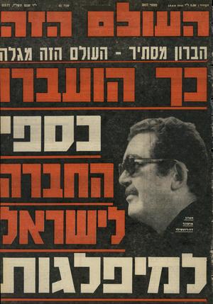 העולם הזה - גליון 2057 - 2 בפברואר 1977