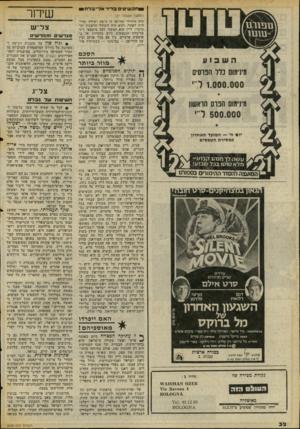 העולם הזה - גליון 2058 - 9 בפברואר 1977 - עמוד 32 | מניין הגיעו לידי טדי קולק תכשיטים מדיר אל-בלח? … אוסף־ד,עתיקות של טדי קולק ידוע ומפורסם בעולם כולו. … בדרך זו ייאלצו טדי קולק, רעו,משה דיין וכל שאד שודדי
