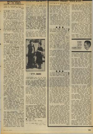 העולם הזה - גליון 2059 - 16 בפברואר 1977 - עמוד 34 | נוסף של שמעון פרס, ואיש מי״שלחת־הקניות שלו. … האיש שהחליט על הרכישה היה מנהל כוך, אהרון רמז, ידידו של שמעון פרס. … מאחרי המילים היפות של שמעון פרס מסתתרת שממה
