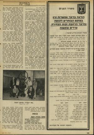 העולם הזה - גליון 2059 - 16 בפברואר 1977 - עמוד 46 | ״התוצאות פורסמו עוד לפני שגמרו לספור את כל הקולות,״ טען מנחם שיזף 21 סטודנט שנה ראשונה בפקולטה למשפטים, אשר העמיד עצמו לבחירה בפקולטה שלו כמועמד בלתי-מיפלגתי,
