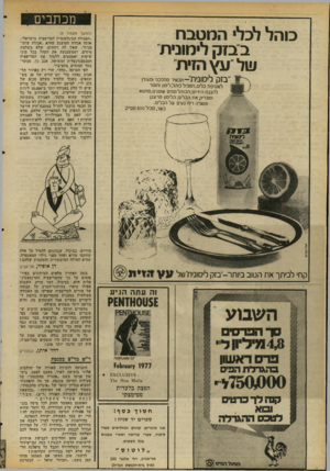 העולם הזה - גליון 2060 - 23 בפברואר 1977 - עמוד 10 | מכתבים כוהל לכלי המטבח ב בזק לימונית 1!1ל עץ הזית בזק לימונית׳ ־-תכשיר מהפכני וסשדן לשטיפת כלים, המכיל מהל, לימון וחומר להגנת הידיים; הכוהל ממים שומנים,מחטא
