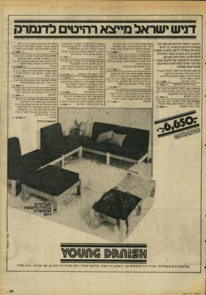 העולם הזה - גליון 2060 - 23 בפברואר 1977 - עמוד 15 | דניש ישראל מייצא רהיטים לדנמרק עגלת תה מעץ אורן טבעי או בייץ חום העליזות, המשמשות כונניות פינת אוכל מקורית המורכבת משולחן העיצוב והגמר הדניים הם שם דגר משטח