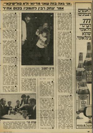 העולם הזה - גליון 2060 - 23 בפברואר 1977 - עמוד 16 | ״או גאה בזה שאו מדיוא ולא פודיטיקאייי, אמר יצחק רב ין לתומכיו בכנס אח״ר לאנשים הנכונים! ארוחת־הבוקד שהוגשה לשר־החוץ האמריקאי ואנס, בעת ביקורו בישראל, בביתו של