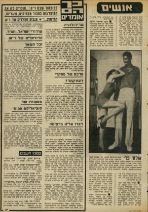 העולם הזה - גליון 2060 - 23 בפברואר 1977 - עמוד 17 | אנ שינו קדמו למישח־ק הציע אייבי ל רבים מידידיו להמר עימו על תוצאת המישחק, כשהיא מובן להמר למיבת נצחון מכבי נ יחם של עשר לאחת. יב־ם סברו -שהאיש שוב מתלוצץ. אבל