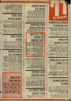 העולם הזה - גליון 2060 - 23 בפברואר 1977 - עמוד 2 | ת בי עהלהסרת ח סינו ת ח׳יב אזרח פרטי מירושלים פנה אל היועץ־ המישפטי לממשלה, כבקשה להסיר את חסינותו של ח ״ב המערך הכיב שימעוני, בדי שהמישטרה תובל לחקור אותו