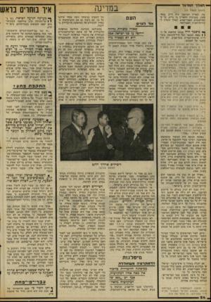 העולם הזה - גליון 2060 - 23 בפברואר 1977 - עמוד 24 | —יהמלרד5נ׳מ־גל ^יייייי (המשך מעמוד ׳)23 טון. תאריך המיסמך היד ד.־ 27 במאי, , 1959 בסביבות התאריך בו גויים, על פי הפידסומיס האמריקאים, המלך חוסיין ל־שירות-הביון
