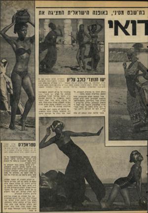 העולם הזה - גליון 2060 - 23 בפברואר 1977 - עמוד 31 | בת־שבט מסיני, באופש הישראלית המציגה את * 1 | 1 1ן 1 \ 1|| 1ך ךיך 1 1111 תיפאורות הסרט הנושא שם זה | 1משמשות כרקע לנחמה פרנצ׳סקה 1 ^ 1 4 1 1 9111 ולויס,
