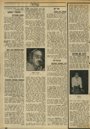 העולם הזה - גליון 2060 - 23 בפברואר 1977 - עמוד 35 | מזווינסקי, באמצעות אחיו, חבר הקונגרס, סידר עם עראפאת את הופעתם של נציגי אש״ף בארצוודהברית. התפקיד הוטל על סארטאווי וג׳רייס, והם שחו בארצותהברית באותו המועד שבו