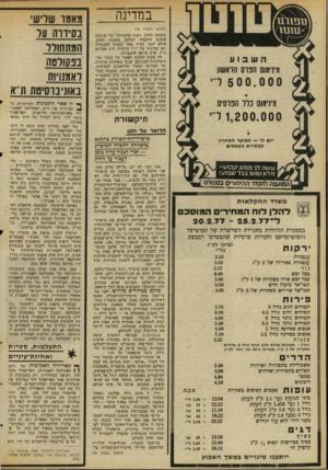 העולם הזה - גליון 2060 - 23 בפברואר 1977 - עמוד 36 | במדינה (המשך מעמוד )28 בהצעת החוק. רבות מהצעותיו של פינקוס אומנם התקבלו ושולבו בהצעת החוק. אולם לגבי סעיף אחד נוצרה התנגדות וגם תמיכתו של יו״ר הוועדה, ח״כ