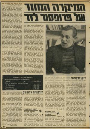 העולם הזה - גליון 2060 - 23 בפברואר 1977 - עמוד 37 | זוחינזוזד 1111111־ 11111־1111031ר דיו באוניברסיטת סלמנקה בספרה׳ גילוי שזכה מייד לפירסום ענק בעיתונות היש ראלית. מחקרו של לזר בנושא זה, שפורסם בשנת , 1965 לא