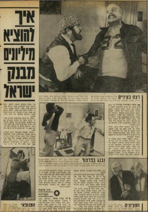 העולם הזה - גליון 2060 - 23 בפברואר 1977 - עמוד 42 | וצח בעיניים מייק גולדשטיין הקרח, מנהיגה של תנועת רע״י (רשימת עובדים יצ רניים) ,התפנה מעיסוקיו הפוליטיים כדי לגלם דמות של ביריון מטיל־אימה בסרט הישראלי החדש.