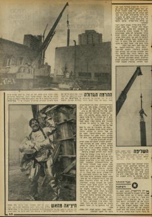 העולם הזה - גליון 2060 - 23 בפברואר 1977 - עמוד 43 | דפיקות־לב זהו הסרט ׳השלישי שאיני ׳מב יים, וזוהי הפעם השנייה שאני מביים את יהודה ברקן. אני אוהב לעשות דברים לאט ובנחת. אני לא עושה סירטי בורקאס, ולא סירטי