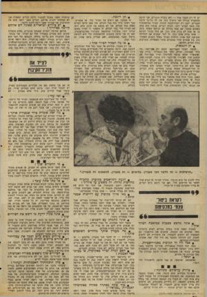 העולם הזה - גליון 2060 - 23 בפברואר 1977 - עמוד 54 | יש לו רק הסבר אחד — ולא עשרה הסברים1 .אני חושב שהחברה בנוייה לפי עיקרון כזה. אין לה כל־כך הרבה הסברים. ישנן רק רמות־הבנה שומת. הציור בהתפתחות שלו הופך למדעי