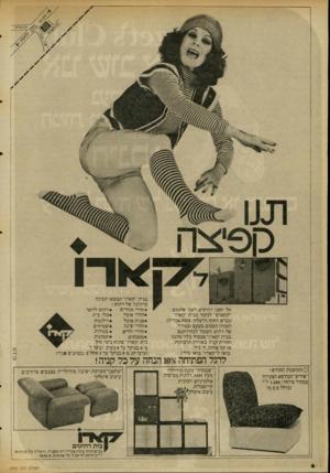 העולם הזה - גליון 2060 - 23 בפברואר 1977 - עמוד 6 | 9ק *ו־ו פ. ב .ס אל תקנו רהיטים לפני שהנכם ׳׳קופצים״ לבקור בבית ״קארו״ (כביש החוף,הרצליה צומתאבריה). המגוון העצום,בטעם ובמחיר, של רהוט העומד לבחירתכם בבית