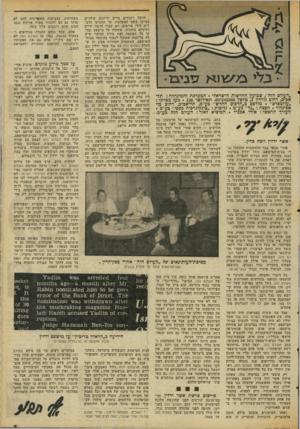 העולם הזה - גליון 2060 - 23 בפברואר 1977 - עמוד 7 | הרבה ויכוחים מרים ודיונים קולניים נערכו בתוך המערכת, עד שהגיעו הדברים לידי פירסום. הם עברו הרבה ידיים ועיניים בוחנות, ששקלו כל מישפט ובד קו כל האשמה ואת מידת