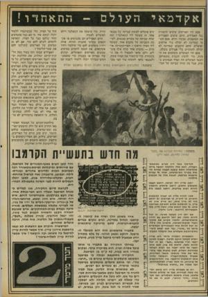 העולם הזה - גליון 2061 - 2 במרץ 1977 - עמוד 16 | אקדמאי פעם היו האריסים עושים מהפכות נגד האצילים. היום עושים האצילים את המהפכות. עכשיו תורם. פעם חש בו שמדינה לא יכולה בלי אריסים ופועלים, היום חושבים שמדינה לא
