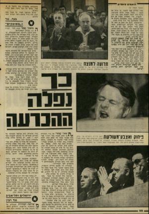 העולם הזה - גליון 2061 - 2 במרץ 1977 - עמוד 22 | תיאומים סיאמיים בהצבעתם מלהכריע בעד מועמד זה או אחר. בסופו של דבר נותרו 2849 קולות כשרים. על-פי המיסמך הסודי של אנשי מטה רבץ, היה ברור מראש כיצד יצביעו 2631