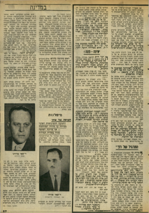 העולם הזה - גליון 2061 - 2 במרץ 1977 - עמוד 27 | עם המפד״ל ואגודת־ישראל י ידיד. זד. משעשע לראות את מנחם פורוש או זבו לון המר יושבים ליד שולחן־ז־,ממשלה ל צידו של אמנת רובינשטיין. איני מתכוון להשתעשע כאן