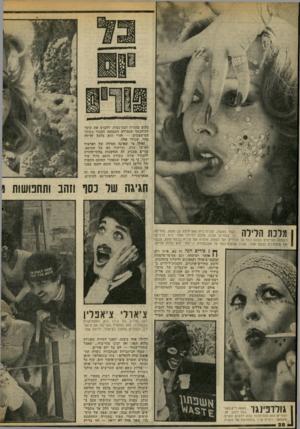 העולם הזה - גליון 2061 - 2 במרץ 1977 - עמוד 28 | בקים בעזרת דבק־גיבות. ללבוש את שיפד לת־הכסף שממילא התכוונה למכור בשוק- הפישפשים — והרי היא מלכה ללילה אחד, שכולו שלה. ואילו מי •שאינה חסידה של הפרצוף האישי