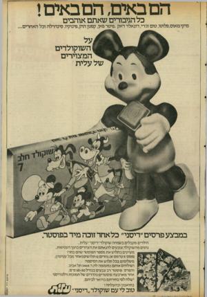 העולם הזה - גליון 2061 - 2 במרץ 1977 - עמוד 3 | הם באים! הם באיבו, כל הגיבורים שאתם אוהבים מיקי מאוס,פלוטו, טום וג׳רי,דונאלד דאק,פיטר פאן, קפטן הוק׳פינוקיו. סינדרלה וכל האחרים השוקולדים המצוירים של עלית־