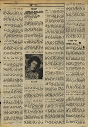 העולם הזה - גליון 2061 - 2 במרץ 1977 - עמוד 30 | ,הגיהגו שלרבץ ! (המשך מעמוד )25 שותו עמידתו מאחרי הדוכן, כפי שרק אלה שישבו מתחתיו יכלו לעקוב אחריה. הוא לא יכול היה למצוא לעצמו נקודת מישעו קבועה. אחת. במשך כל
