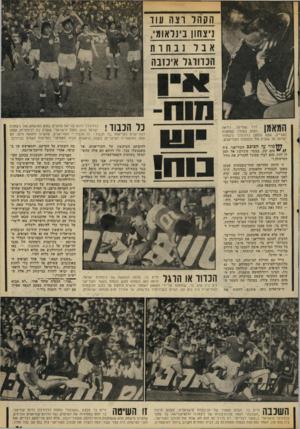 העולם הזה - גליון 2061 - 2 במרץ 1977 - עמוד 31 | ה ק הל וצה עוו ניצחון בינלאומי, הכדורגל איכזבה כל הכבוד ! כדורגלני דרוס־קוריאה צוהלים בתום המישחק מול ניבחרת ישראל 0:0הקהל הישראלי, ששרק בוז לניבחרתו, הודה