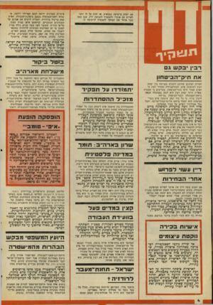 העולם הזה - גליון 2061 - 2 במרץ 1977 - עמוד 4 | אם יופיע ברשימה עצמאית. אז יהיה קל לו יותר לפרוש עם אנשיו ולהצטרף לתנועת ידין, שכן עתה כבר איחר את המועד להצטרף לרשימה זו. אך סמית עצמו הדגיש כמייוחד את ישראל.