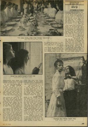 העולם הזה - גליון 2061 - 2 במרץ 1977 - עמוד 42 | קולנוע סרטים או סטר לי המת עו ררת משהו בכל־זאת קורה למפיצי־הסרטים ב ארץ. אחרי שבים ארוכות שבהם המוצ רים היחידים שייבאו לישראל לא חרגו מן השיגרה המיסחרית