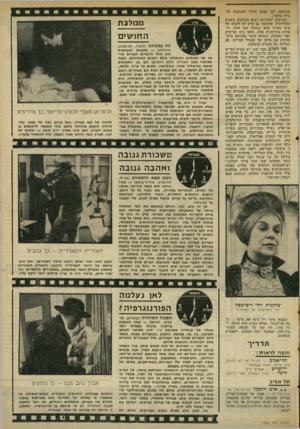 העולם הזה - גליון 2061 - 2 במרץ 1977 - עמוד 43 | שציבעם לבן כצבע ביגדי החניכות, עו ברת בחצר). כסרטים יומרניים רבים הנעשים בשנים האחרונות, מתקשה גם סרט זה להגיע אל סופו באותו אופן מגובש שבו החל. ול פחות