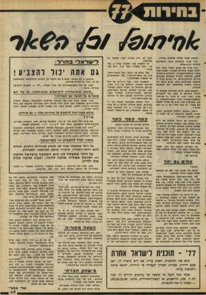 העולם הזה - גליון 2061 - 2 במרץ 1977 - עמוד 47 | בחייויי 771 בשבוע שעבר עמדנו במיבחן מוסרי. היה עלינו להחליט כיצד להתייחס לעימות רביו—פרס. היה ברור לנו שאם ייבחר פרס, הוא ידחוף המוני בוחרים לעברנו. רבבות מבין