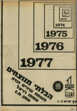 העולם הזה - גליון 2061 - 2 במרץ 1977 - עמוד 52 |
