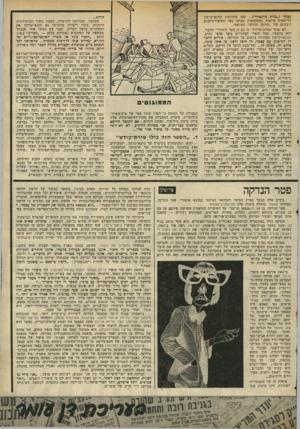 העולם הזה - גליון 2061 - 2 במרץ 1977 - עמוד 55 | עצמו (״מוות בוונציה כאן מתרגמת כהנא־כרמון קלישאות עייפות ומשומשות שנהגו בפי התיאורטיקנים השונים של ״הרומן החדש״ הצרפתי. לא נפקד מסלט־מילולי זה גם ה״קשר היהודי״