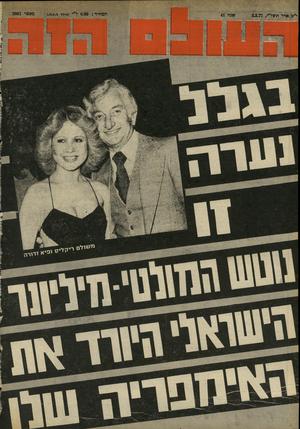 העולם הזה - גליון 2061 - 2 במרץ 1977 - עמוד 56 |