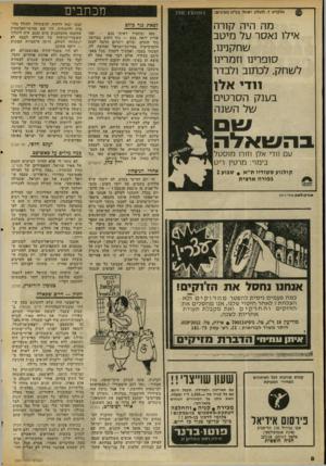 העולם הזה - גליון 2061 - 2 במרץ 1977 - עמוד 8 | אלברם ד. מגגלון ושות׳ בע״לז מציגים: 1א * 0ו ק: ז ה 7 מה היה קורה אי7ו נאסר ; 71 מיטב שחקנינו, סופרינו וזמרינו 7שחק7 ,כתוב ו7בדר 11ד י אזין בטנק הסרטים של השנה