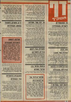 העולם הזה - גליון 2062 - 9 במרץ 1977 - עמוד 2 | בניוזוויק האמריקאי ראית, שבו מיתן את עמדותיו בשלוש נקודות עיקריות: הוא הסכים להקים מדינה פלסטינית בגדה וברצועה, הוא הסכים שמדינה זו תכרות שלום, והוא הסכים שעם