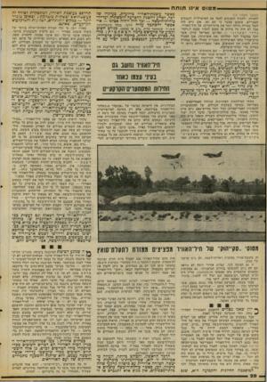 העולם הזה - גליון 2062 - 9 במרץ 1977 - עמוד 20 | מטוס אי 1ו תו תח (המשך מעמוד )19 להמתין, ולהניח למטוסים לחסל את הארטילריה והטנקים המצריים. אומנם אפשר כי שם ואז, אכן ניתן היה לנצל במידה גדולה יותר את
