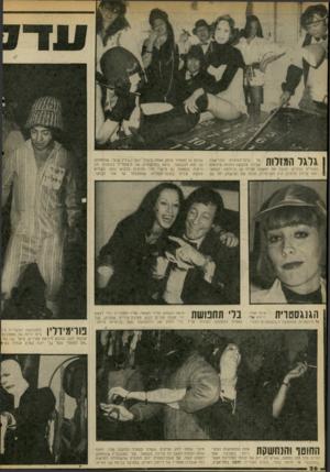 העולם הזה - גליון 2062 - 9 במרץ 1977 - עמוד 26 | \ ל 1ל 1ן | 7 ¥ל | ו | על גלגל־החזלות התיישבה 1 1 1 / 1 / 1 1 1 / 11 / 11 צעירה שלבשת כתונת מינימום 1ומגפיים גבוהים, וגנבה את ההצגה אפילו מן הרולטה. הבמאי |
